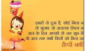Birthday Wishes Hindi Pictures Birthday Wishes In Hindi Images By Ku Li Medium