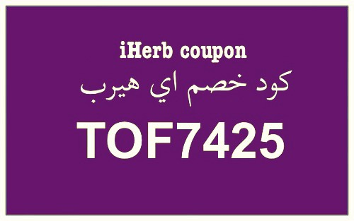 Save with these iHerb discount codes - 20 active vouchers