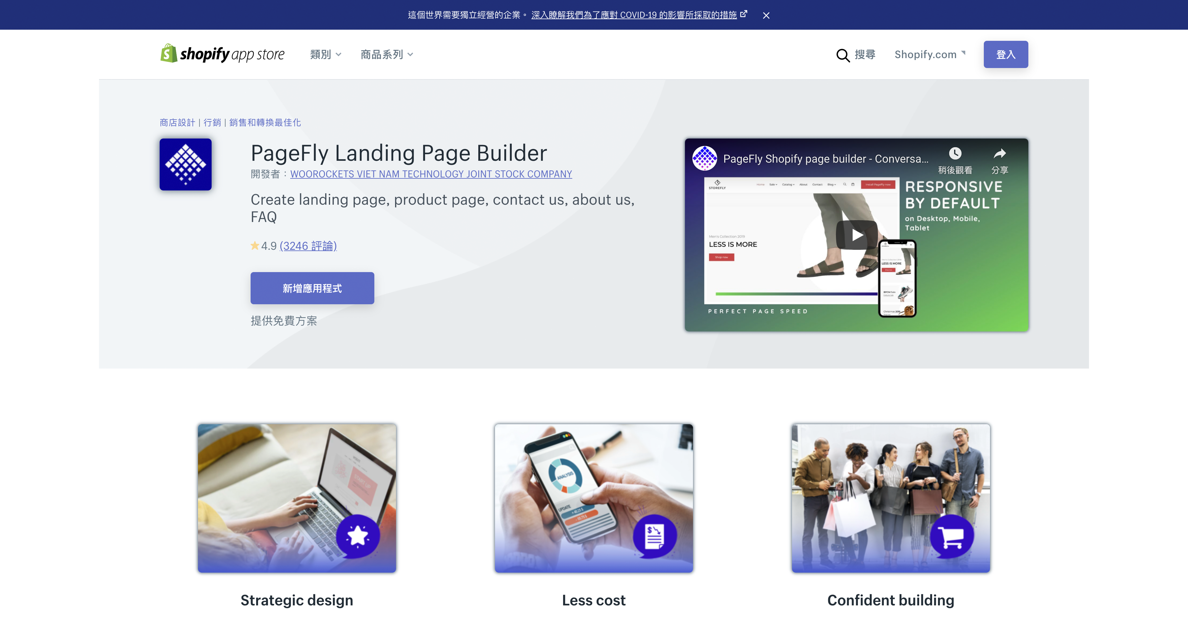 Shopify App Store—PageFly Landing Page Builder