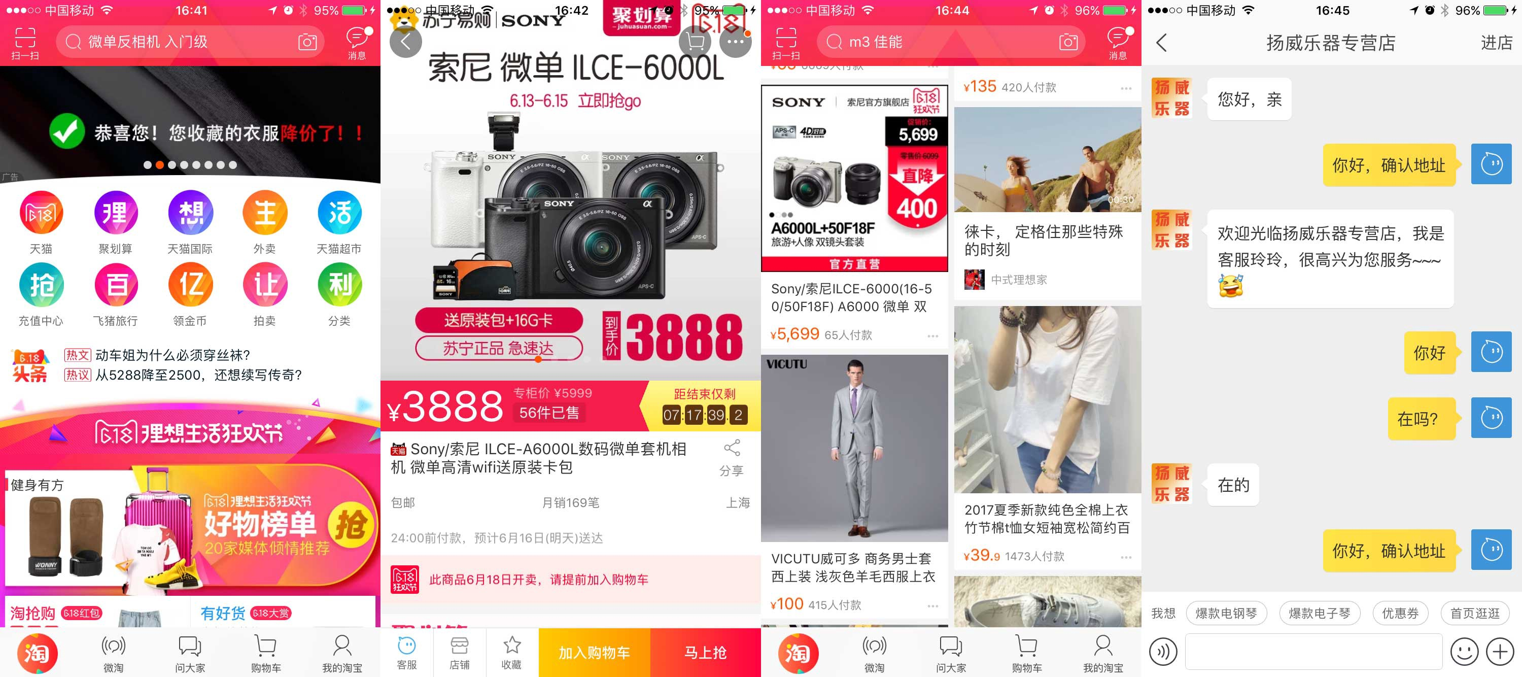 31/31: Taobao, Chinese Online Shopping Giant - Shanghai