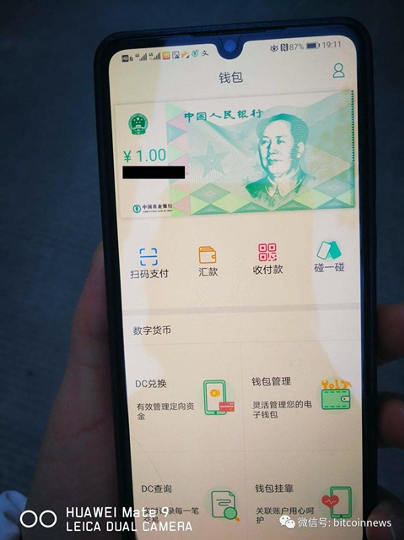 A mobile app of DC/EP, Agricultural Bank of China testing version, is revealed on the Internet. Source: Bixin.