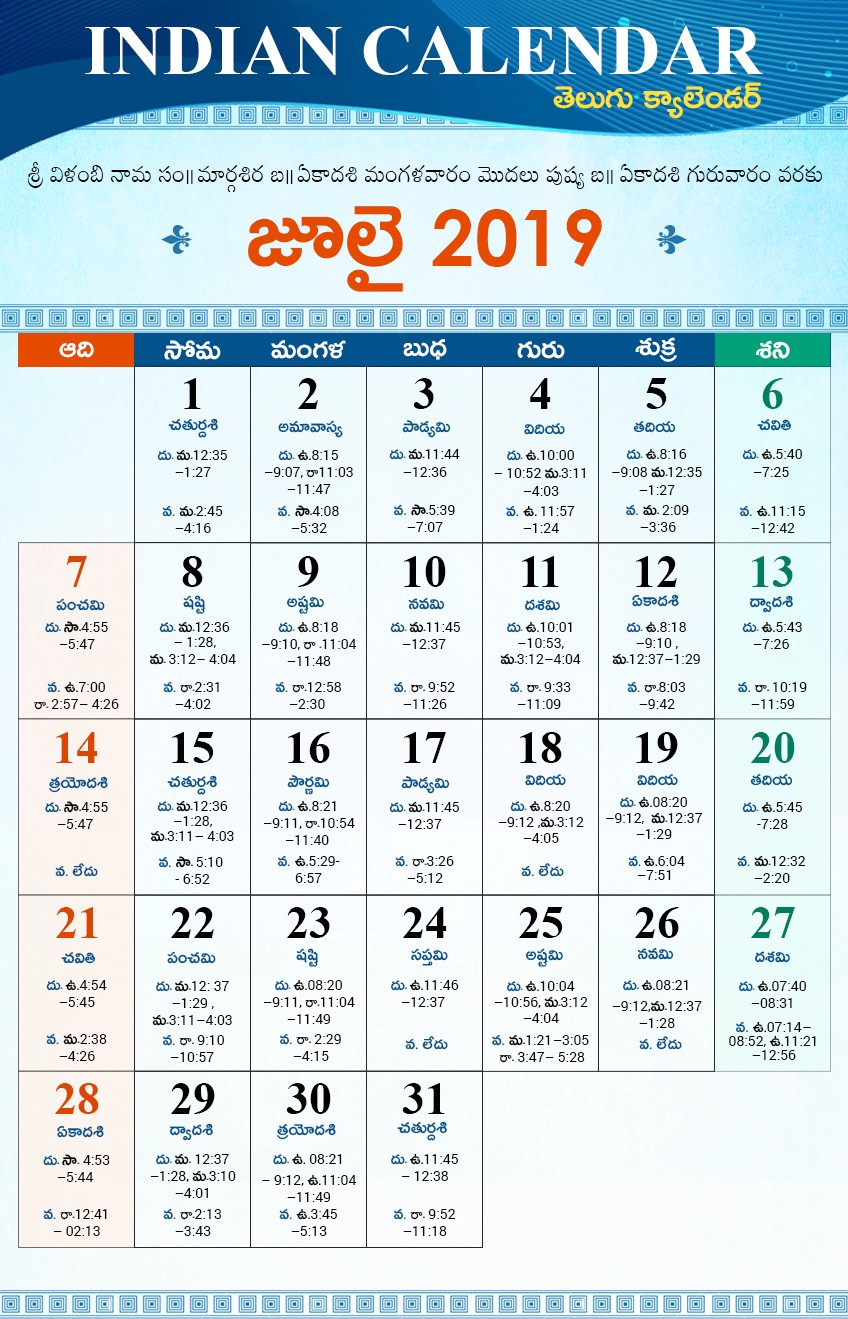 Telugu Calendar July 2019 - Marry Steven - Medium