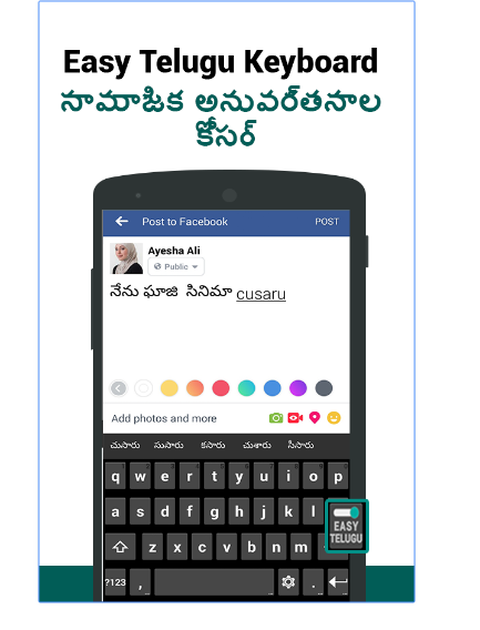 Interesting & Easy Telugu Android keyboard App for Telugu Users