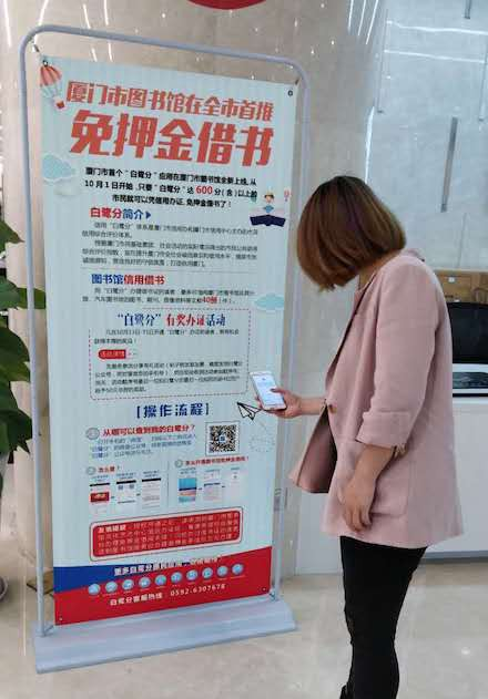 A Xiamen resident at the Jiming Public Library attempts to sign up to Bailu score.
