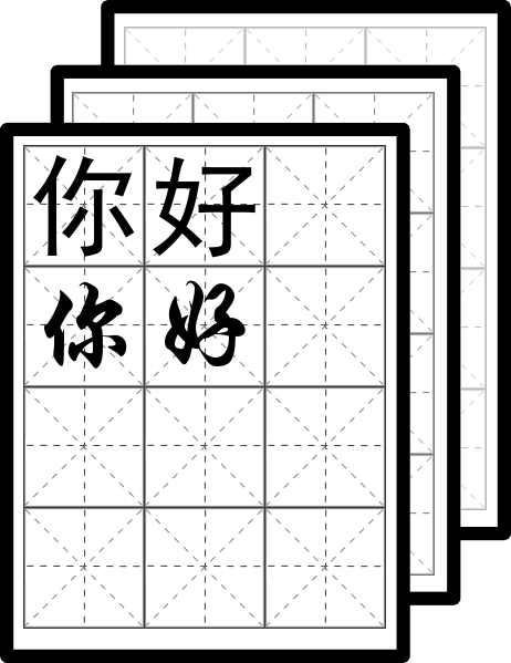 A simple explanation of Chinese characters - Noteworthy