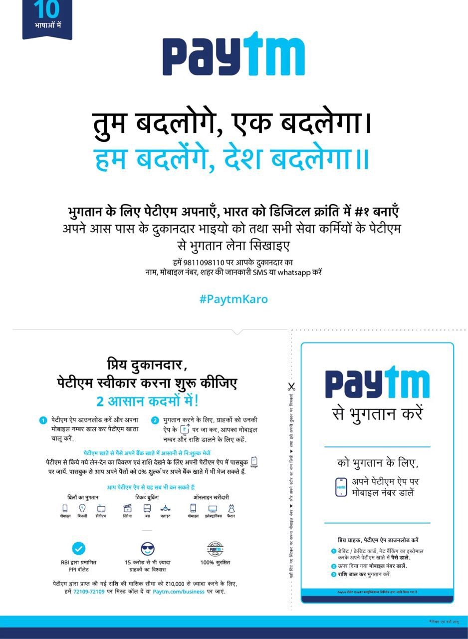 Help your Neighbourhood Shops to start accepting Paytm  Here