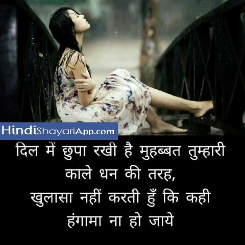500+ Love Shayari: Best Love Shayari For Whatsapp Status and