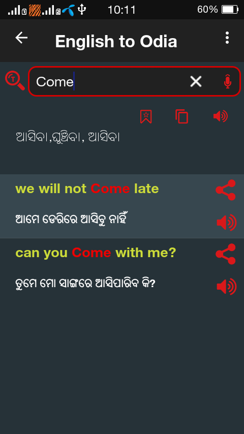 Odia Word Book & Dictionary (English ⇄ Oriya) - Word Book