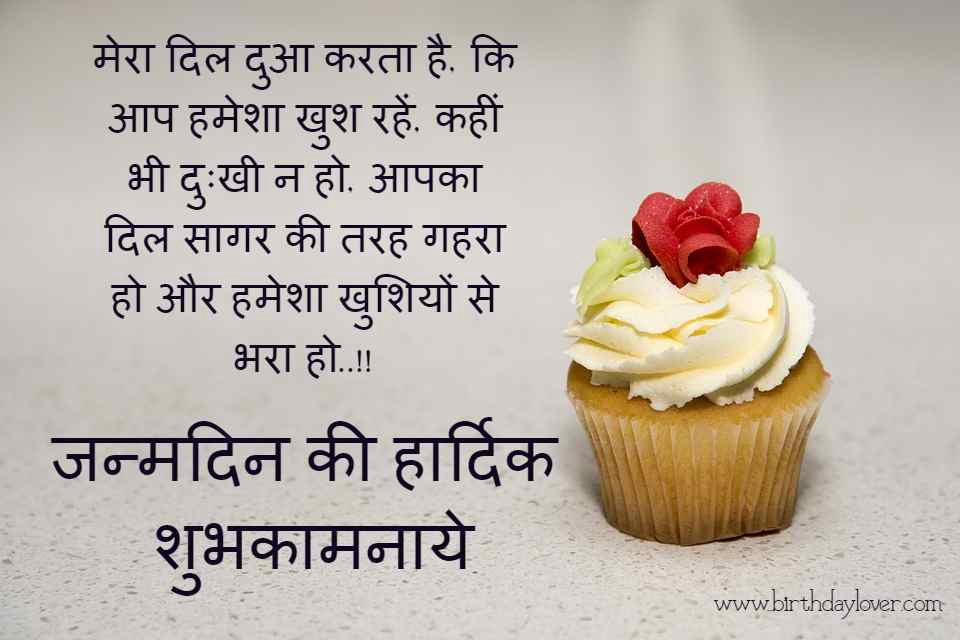 Happy Birthday Wishes Status In Hindi Birthday Lover By Happy Birthday Wishes Medium