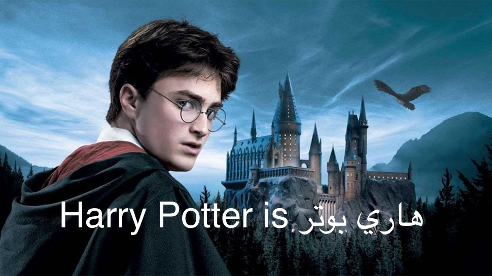 Lost in translation: Harry Potter in Arabic - The Curious