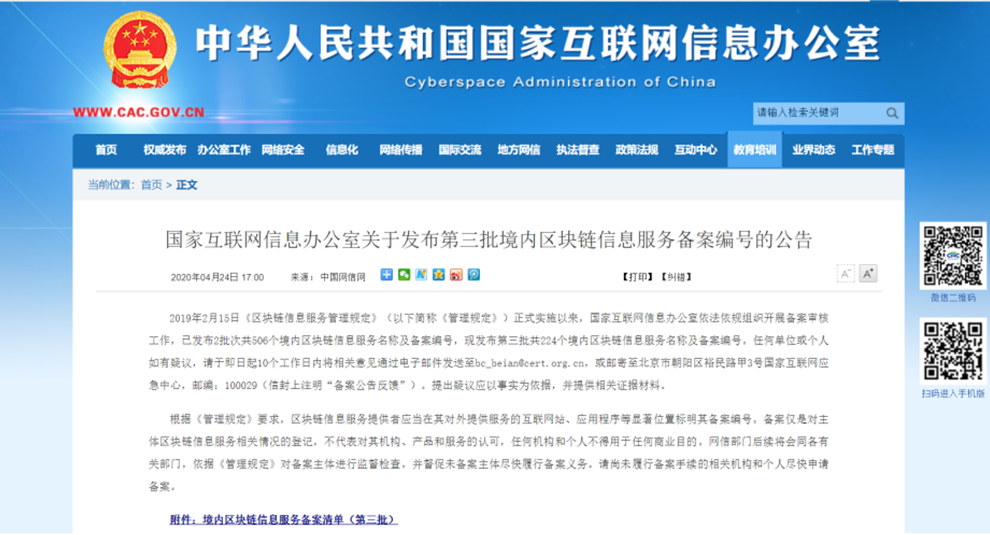 Cyberspace Administration of China released the third batch of domestic blockchain information…