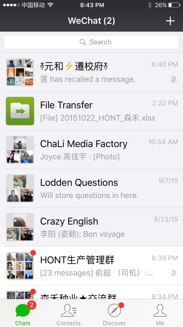 WeChat (微信) for Beginners: Introduction - The China